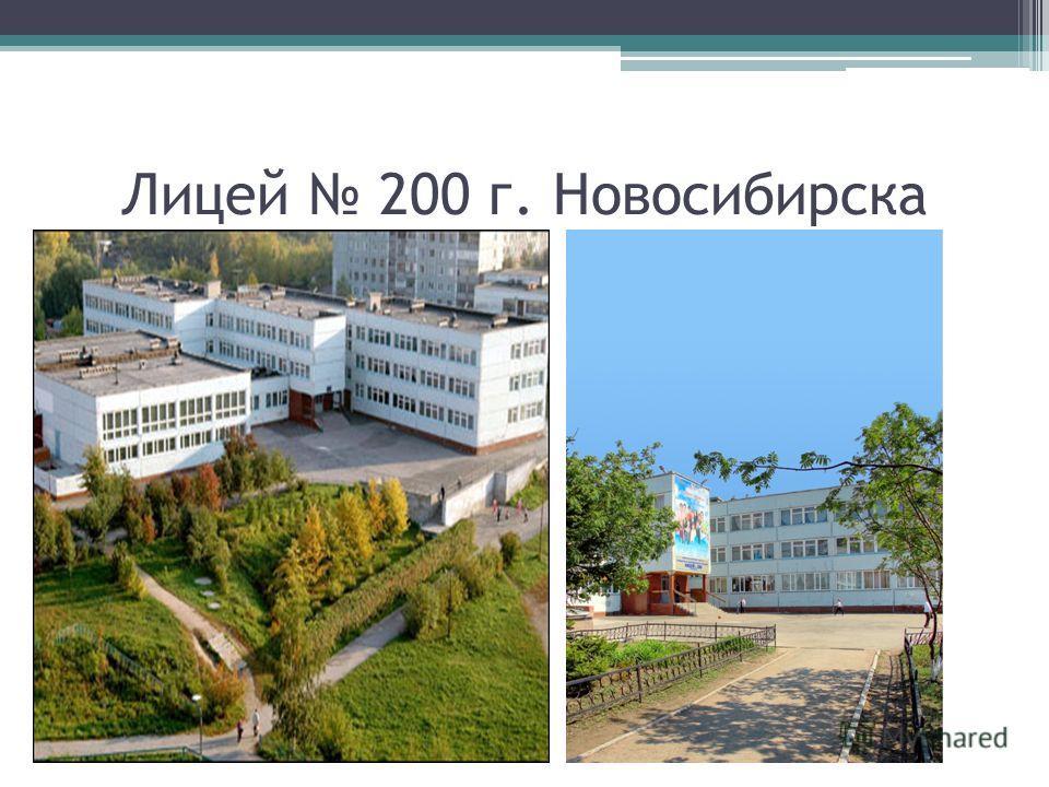 Лицей 200 г. Новосибирска