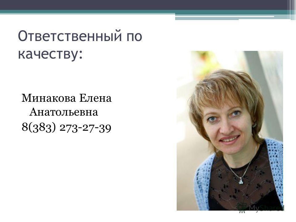 Ответственный по качеству: Минакова Елена Анатольевна 8(383) 273-27-39