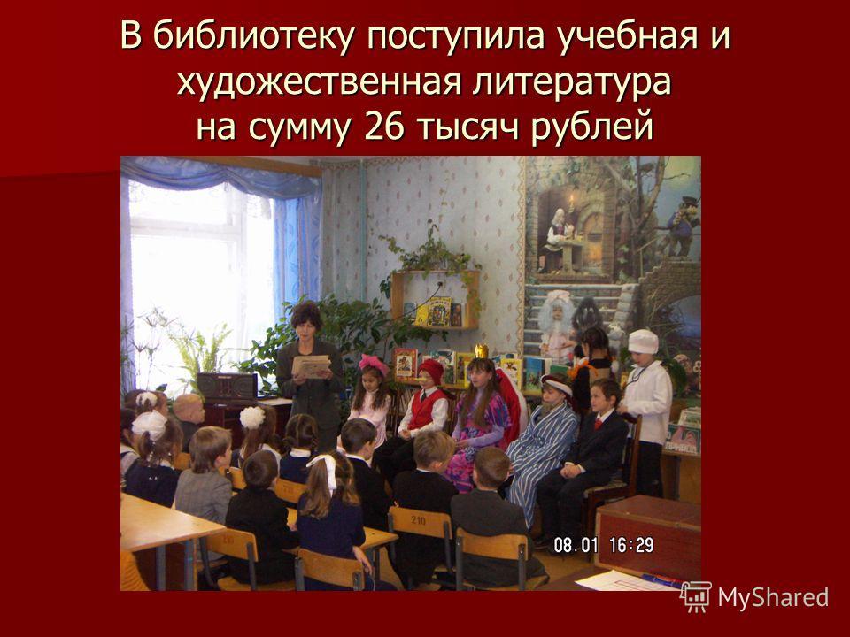 В библиотеку поступила учебная и художественная литература на сумму 26 тысяч рублей
