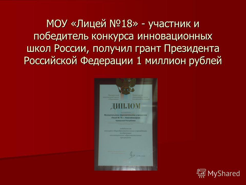 МОУ «Лицей 18» - участник и победитель конкурса инновационных школ России, получил грант Президента Российской Федерации 1 миллион рублей