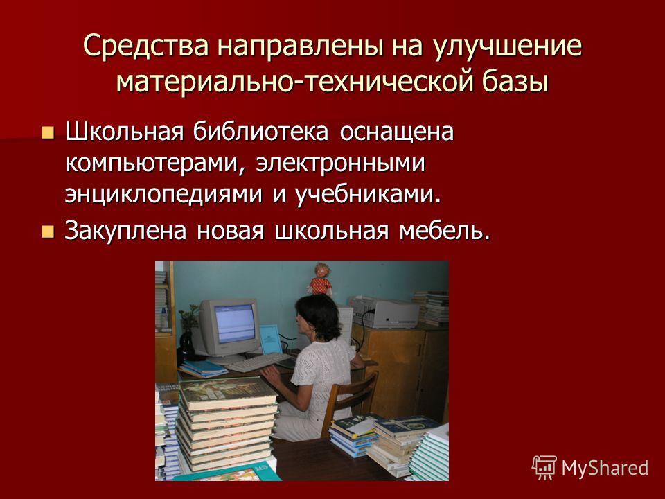 Средства направлены на улучшение материально-технической базы Школьная библиотека оснащена компьютерами, электронными энциклопедиями и учебниками. Школьная библиотека оснащена компьютерами, электронными энциклопедиями и учебниками. Закуплена новая шк