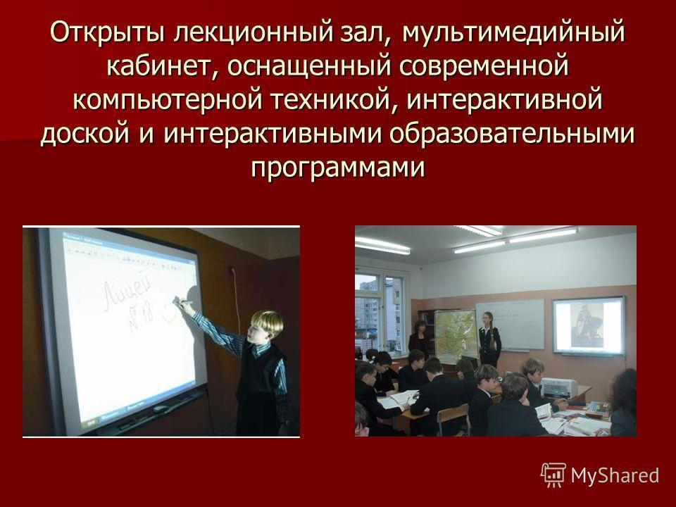 Открыты лекционный зал, мультимедийный кабинет, оснащенный современной компьютерной техникой, интерактивной доской и интерактивными образовательными программами