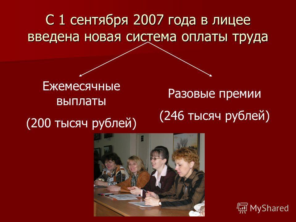 С 1 сентября 2007 года в лицее введена новая система оплаты труда Ежемесячные выплаты (200 тысяч рублей) Разовые премии (246 тысяч рублей)