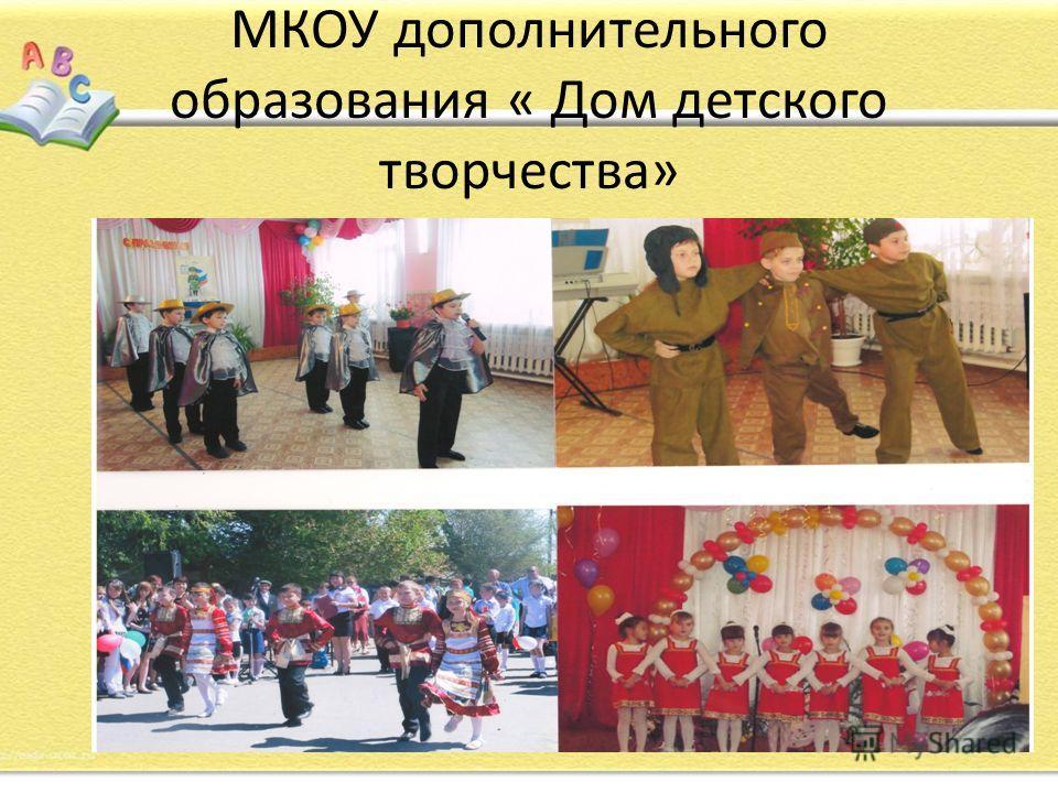 МКОУ дополнительного образования « Дом детского творчества»