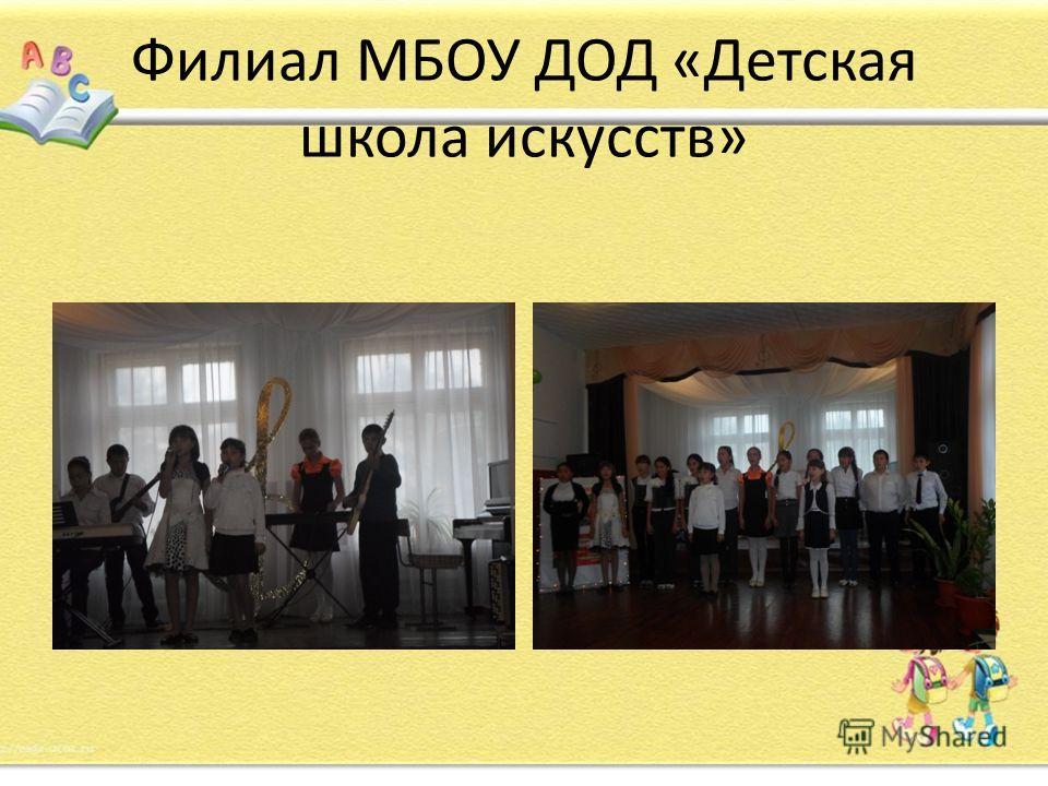 Филиал МБОУ ДОД «Детская школа искусств»