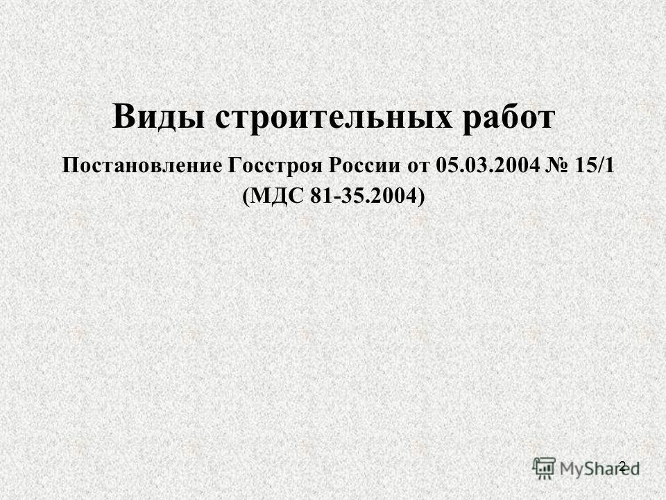 2 Виды строительных работ Постановление Госстроя России от 05.03.2004 15/1 (МДС 81-35.2004)