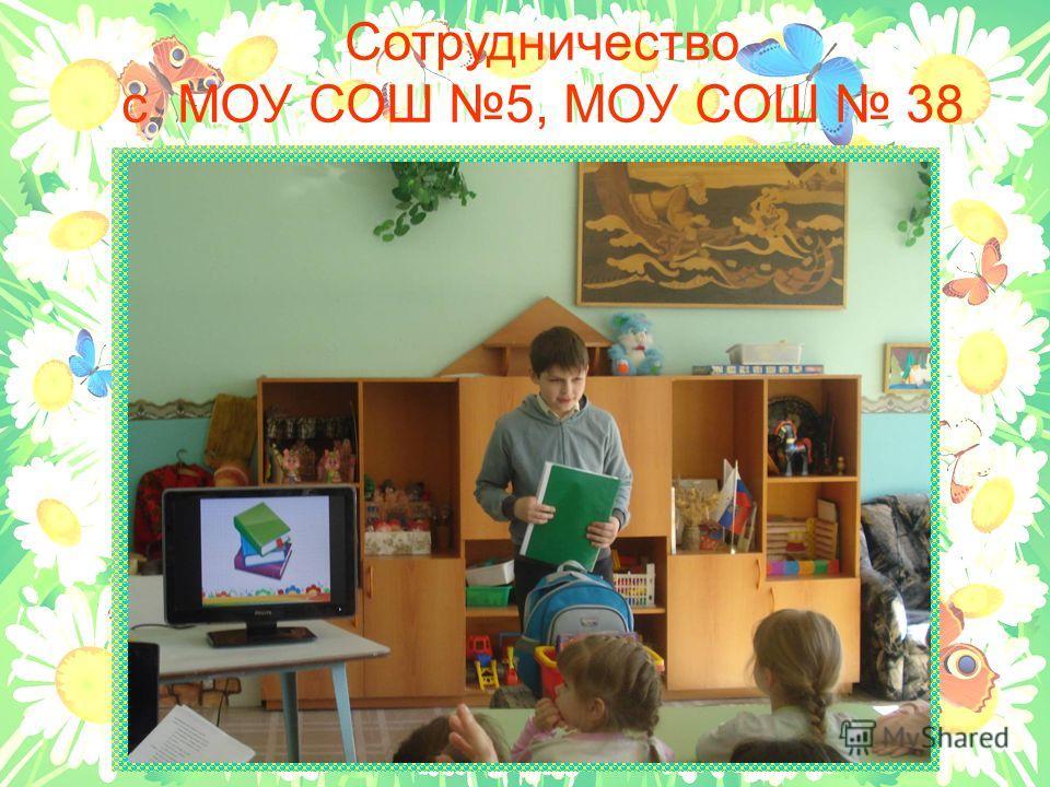 Сотрудничество с МОУ СОШ 5, МОУ СОШ 38
