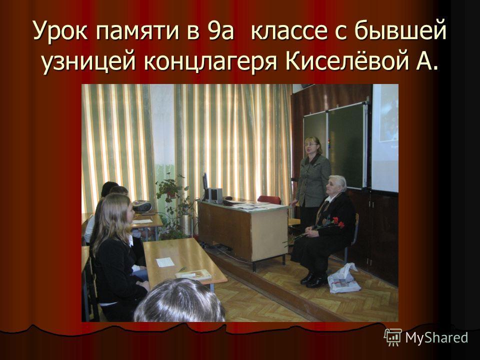 Урок памяти в 9а классе с бывшей узницей концлагеря Киселёвой А.