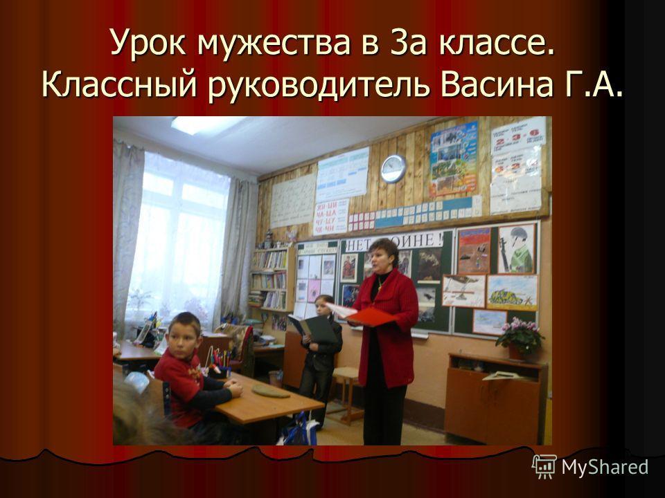 Урок мужества в 3а классе. Классный руководитель Васина Г.А.