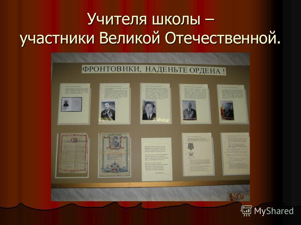 Учителя школы – участники Великой Отечественной.