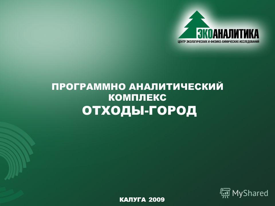 ПРОГРАММНО АНАЛИТИЧЕСКИЙ КОМПЛЕКС ОТХОДЫ-ГОРОД КАЛУГА 2009