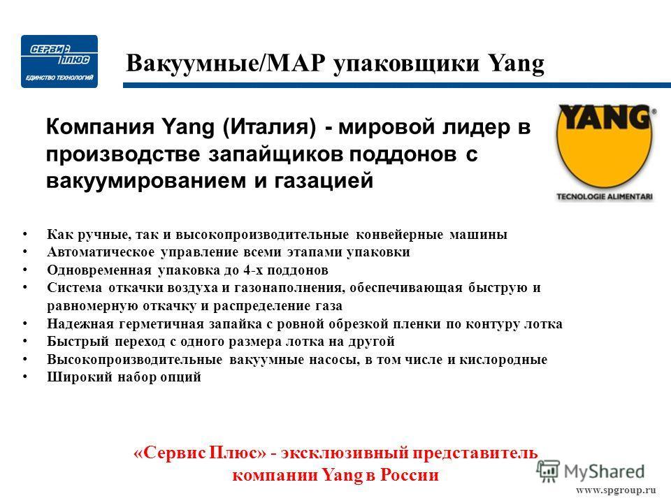 www.spgroup.ru Компания Yang (Италия) - мировой лидер в производстве запайщиков поддонов с вакуумированием и газацией Как ручные, так и высокопроизводительные конвейерные машины Автоматическое управление всеми этапами упаковки Одновременная упаковка