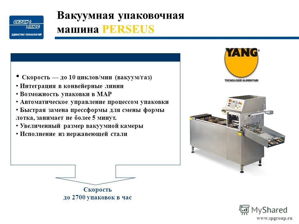 www.spgroup.ru Скорость до 2700 упаковок в час Вакуумная упаковочная машина PERSEUS Скорость до 10 циклов/мин (вакуум/газ) Интеграция в конвейерные линии Возможность упаковки в МАР Автоматическое управление процессом упаковки Быстрая замена прессформ