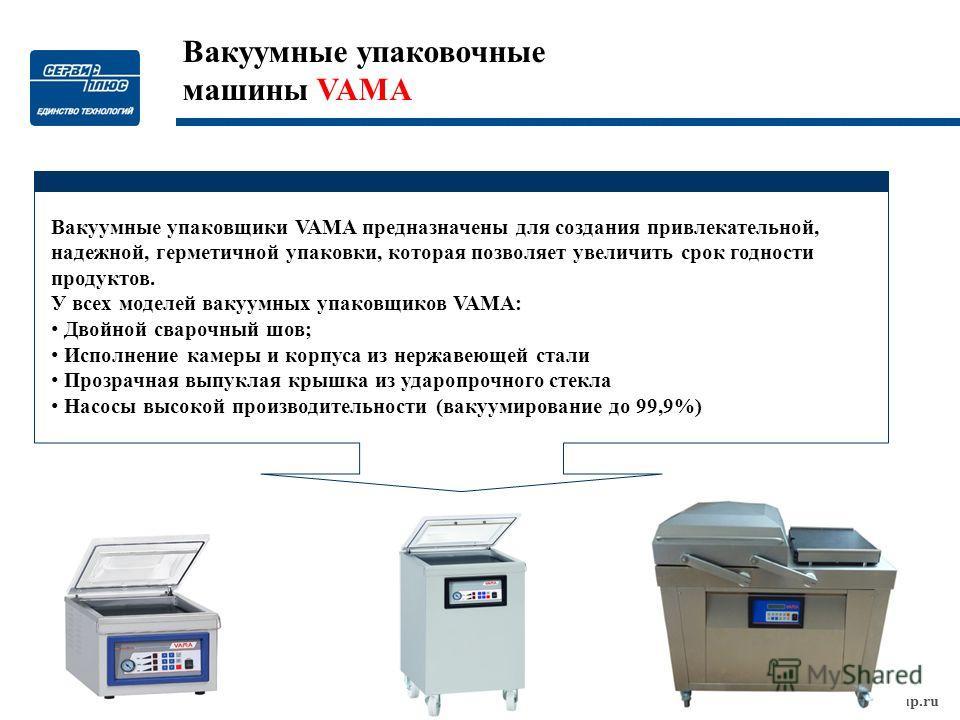 www.spgroup.ru Вакуумные упаковочные машины VAMA Вакуумные упаковщики VAMA предназначены для создания привлекательной, надежной, герметичной упаковки, которая позволяет увеличить срок годности продуктов. У всех моделей вакуумных упаковщиков VAMA: Дво