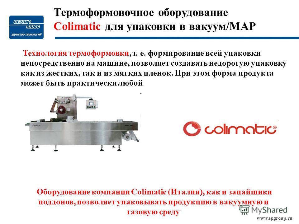 www.spgroup.ru Технология термоформовки, т. е. формирование всей упаковки непосредственно на машине, позволяет создавать недорогую упаковку как из жестких, так и из мягких пленок. При этом форма продукта может быть практически любой Термоформовочное