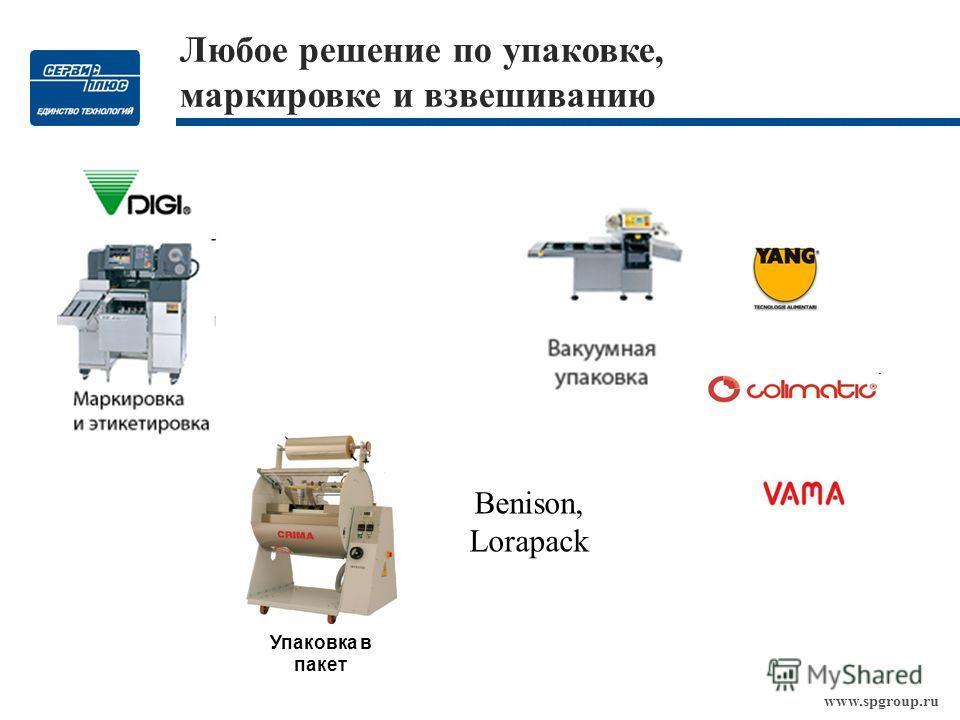 www.spgroup.ru Любое решение по упаковке, маркировке и взвешиванию Benison, Lorapack Упаковка в пакет