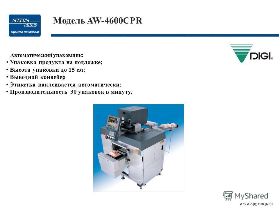 www.spgroup.ru Автоматический упаковщик: Упаковка продукта на подложке; Высота упаковки до 15 см; Выводной конвейер Этикетка наклеивается автоматически; Производительность 30 упаковок в минуту. Модель AW-4600CPR