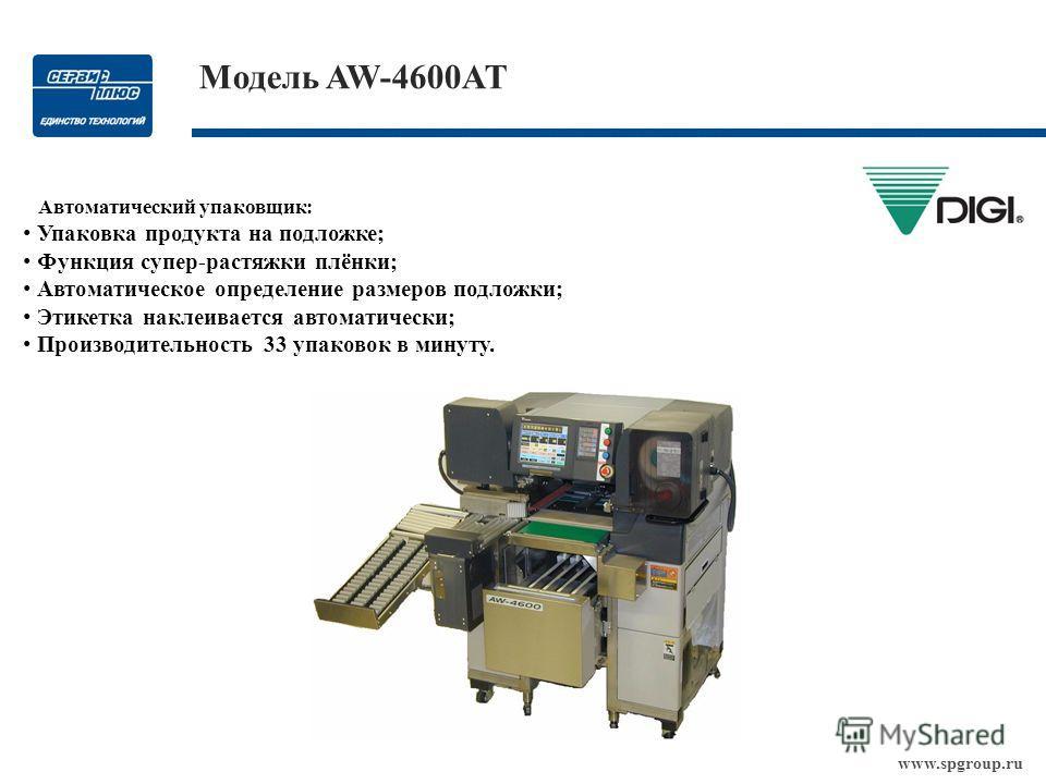 www.spgroup.ru Автоматический упаковщик: Упаковка продукта на подложке; Функция супер-растяжки плёнки; Автоматическое определение размеров подложки; Этикетка наклеивается автоматически; Производительность 33 упаковок в минуту. Модель AW-4600AT