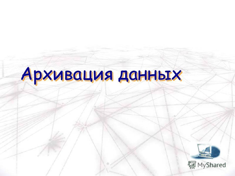 Архивация данных Архивация данных