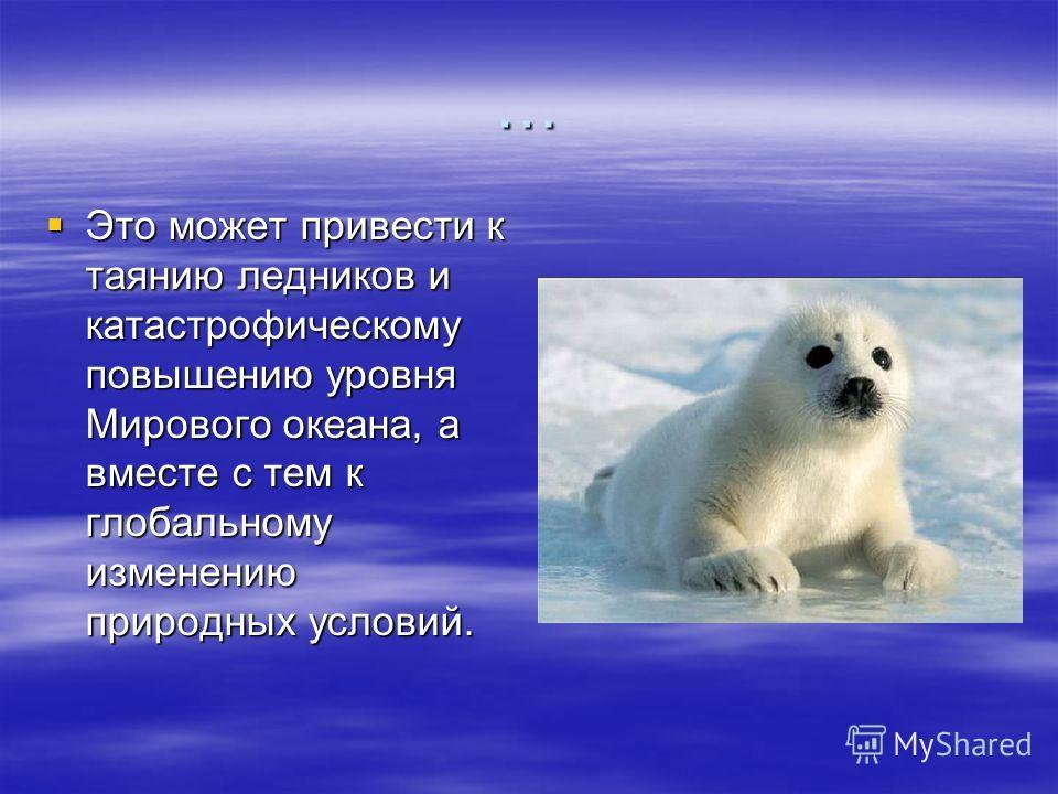 … Это может привести к таянию ледников и катастрофическому повышению уровня Мирового океана, а вместе с тем к глобальному изменению природных условий. Это может привести к таянию ледников и катастрофическому повышению уровня Мирового океана, а вместе