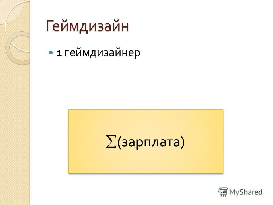 Геймдизайн 1 геймдизайнер ( зарплата )