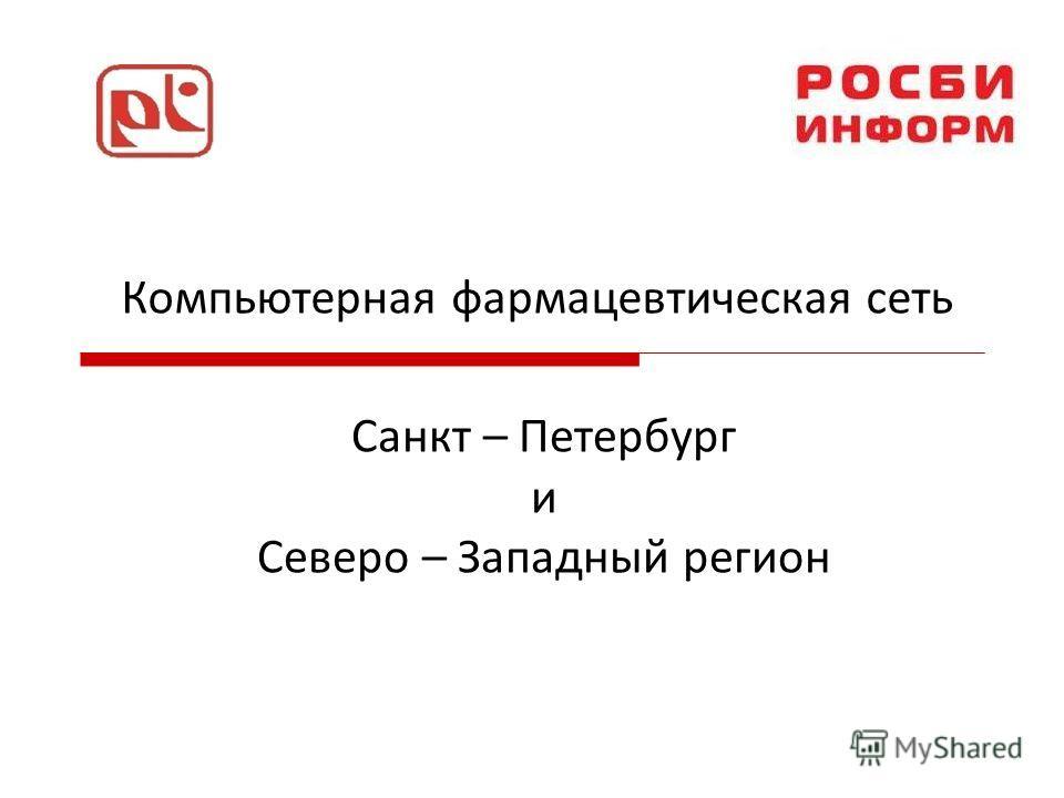 Компьютерная фармацевтическая сеть Санкт – Петербург и Северо – Западный регион