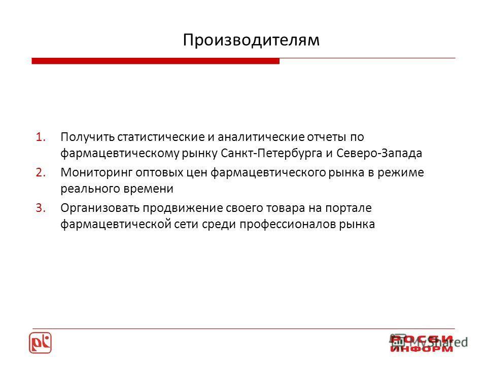 Производителям 1.Получить статистические и аналитические отчеты по фармацевтическому рынку Санкт-Петербурга и Северо-Запада 2.Мониторинг оптовых цен фармацевтического рынка в режиме реального времени 3.Организовать продвижение своего товара на портал