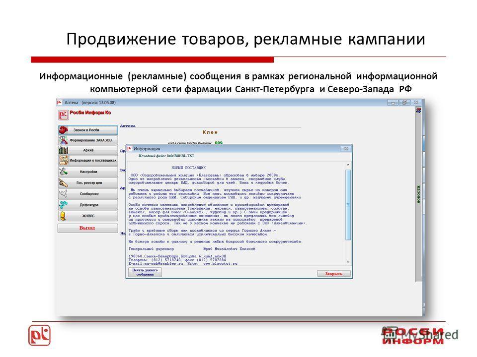 Продвижение товаров, рекламные кампании Информационные (рекламные) сообщения в рамках региональной информационной компьютерной сети фармации Санкт-Петербурга и Северо-Запада РФ