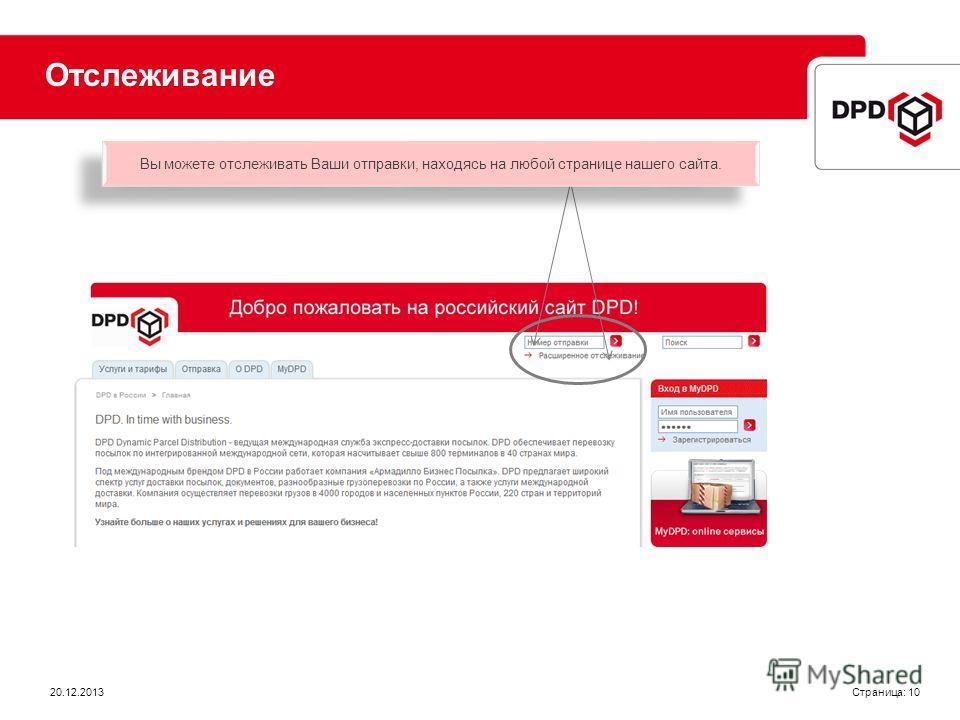 Страница: 10 Отслеживание Вы можете отслеживать Ваши отправки, находясь на любой странице нашего сайта. 20.12.2013