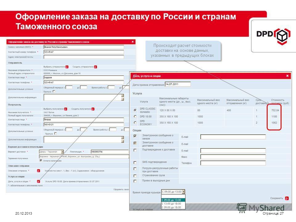 Страница: 27 Оформление заказа на доставку по России и странам Таможенного союза Происходит расчет стоимости доставки на основе данных, указанных в предыдущих блоках 20.12.2013