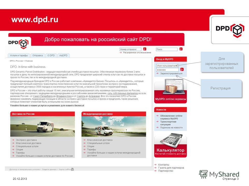 www.dpd.ru 20.12.2013Страница: 3 Для зарегистрированных пользователей Регистрация