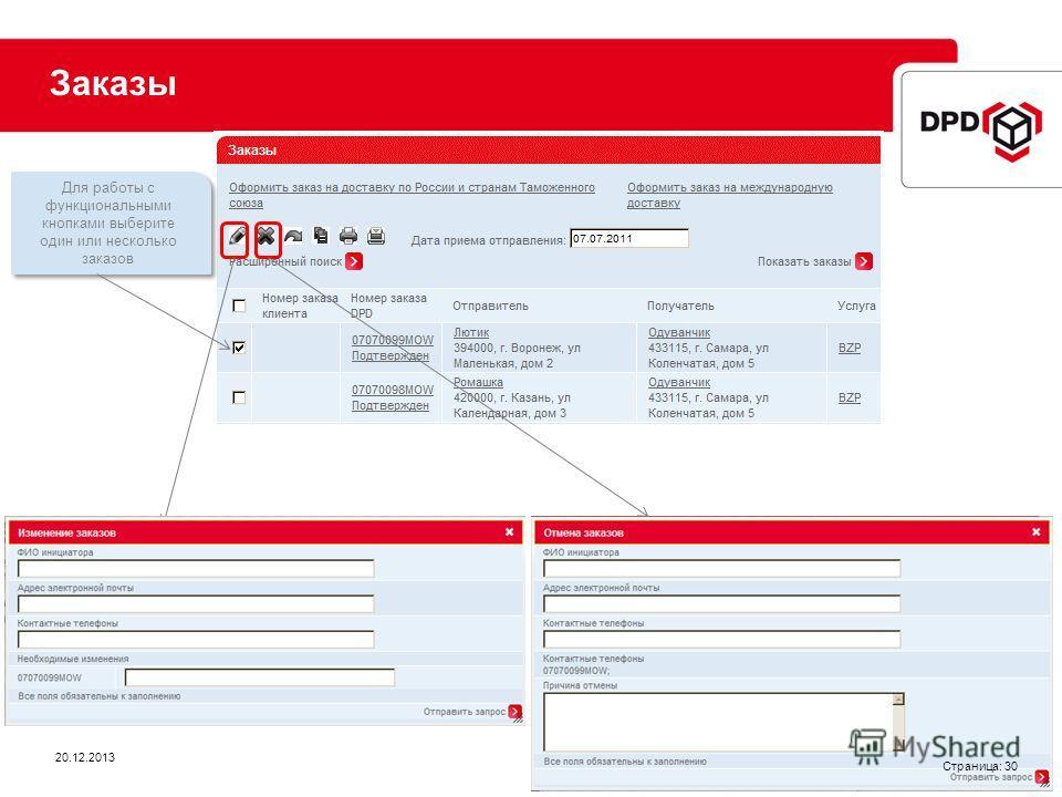 Страница: 30 Заказы 20.12.2013 Для работы с функциональными кнопками выберите один или несколько заказов