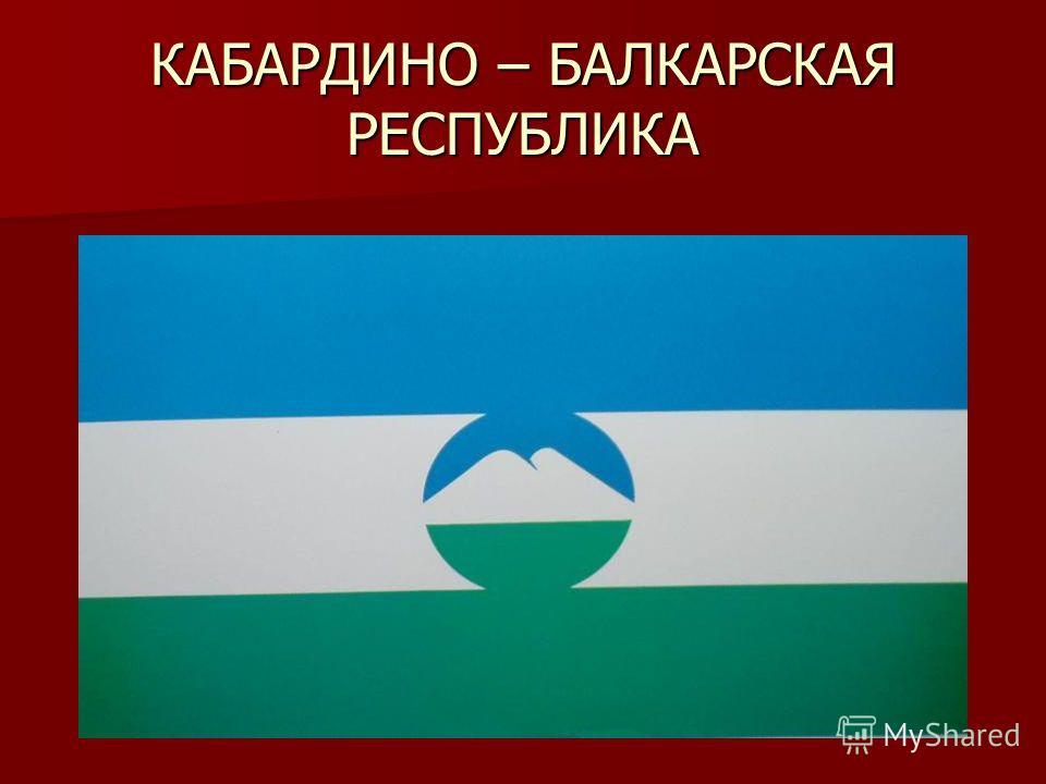 КАБАРДИНО – БАЛКАРСКАЯ РЕСПУБЛИКА