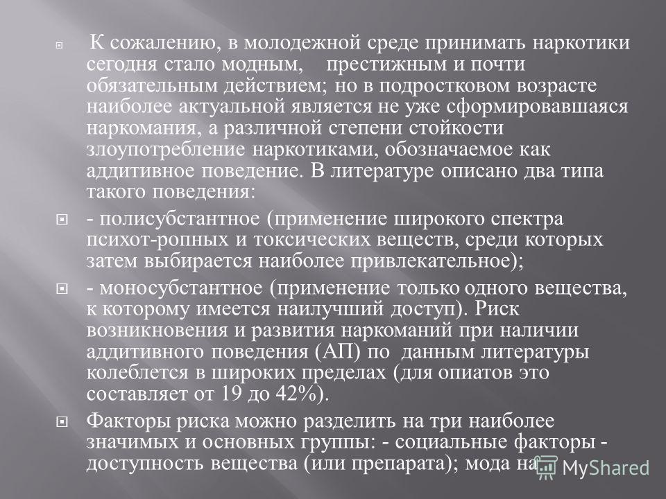 Наркомания среди молодежи Среди причин, по которым наркотики так легко прижились в России безусловно самыми вескими являются следующие : 1) Развал системы детских и молодежных организаций. 2) Резкое изменение социального статуса - расслоение в общест