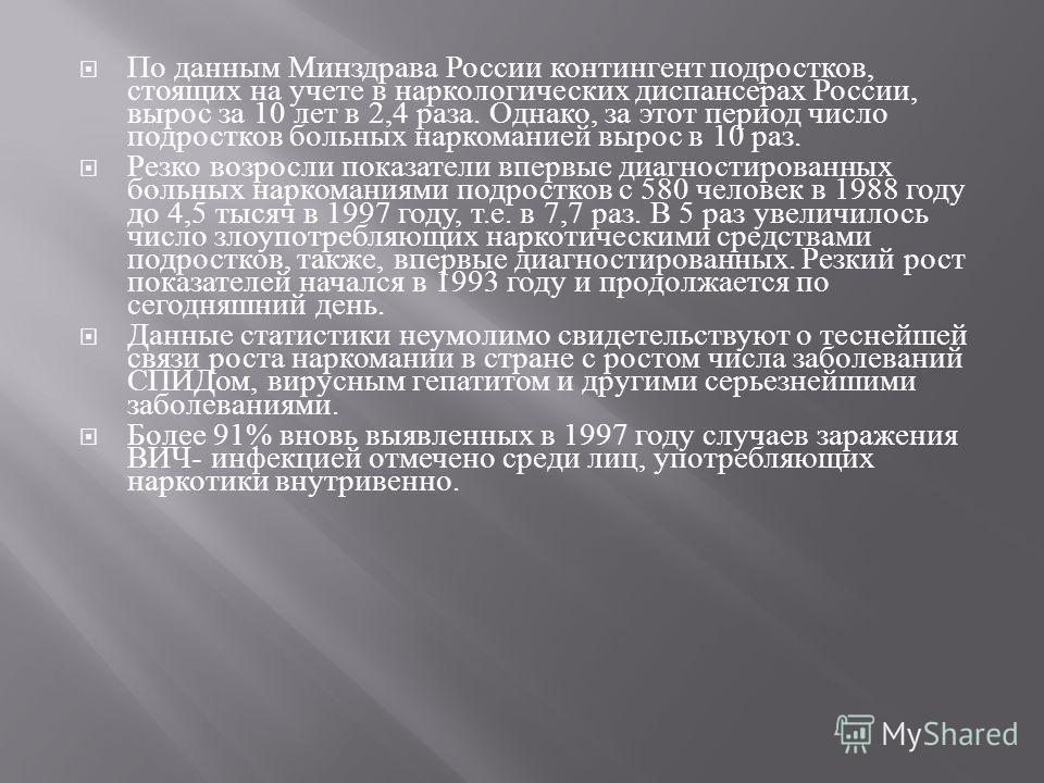 Распространение наркомании в России представляет глобальную угрозу здоровью населения, экономике страны, правопорядку и безопасности государства. По экспертным оценкам число лиц, допускающих немедицинское потребление наркотиков в стране превышает 2 м