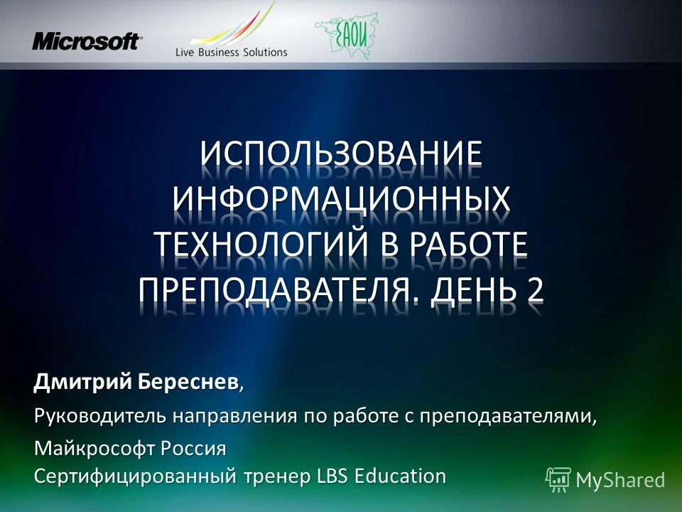Дмитрий Береснев, Руководитель направления по работе с преподавателями, Майкрософт Россия Сертифицированный тренер LBS Education