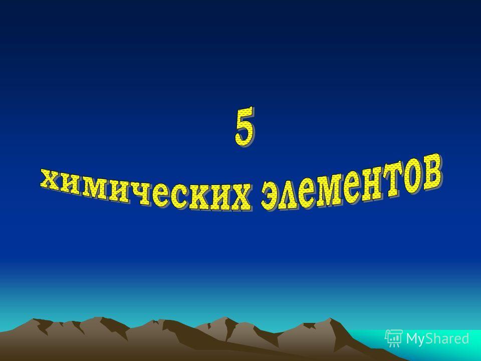 Схемы строения атома: ))) 2 8 4 )) 2 6 )))) 2 8 8 1 Знаки химических элементов: ОК ВSi )) 2 3 1. 2. 3. 4. А. Б. В. Г. 1 – В; 2 – Г; 3 – А; 4 - Б