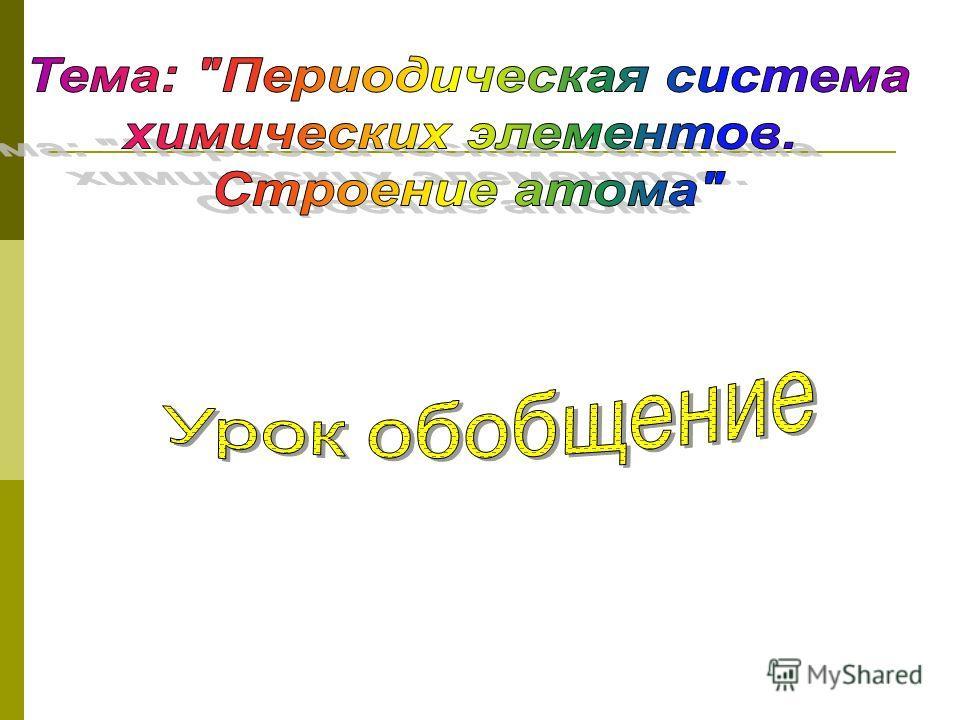 Т р у д н о с т и в о з р а с т а ю т п о м е р е п р и б л и ж е н и я к ц е л и. Н о п у с т ь к а ж д ы й с о в е р ш и т с в о й п у т ь п о д о б н о з в е з д а м, с п о к о й н о, н е т о р о п я с ь, н о б е с п р е р ы в н о с т р е м я с ь