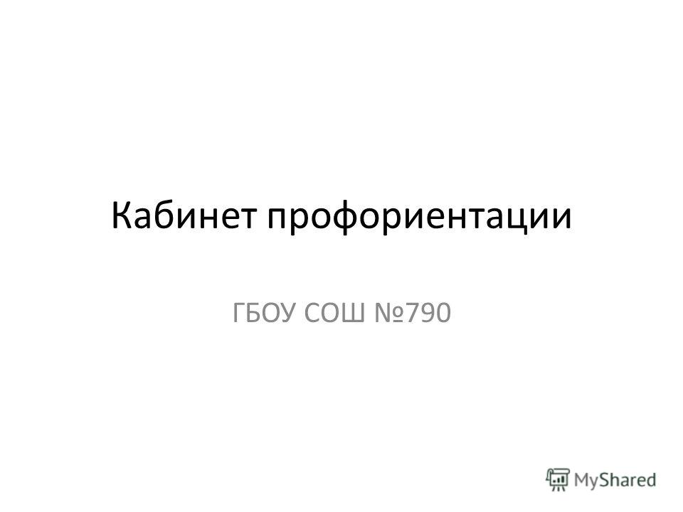 Кабинет профориентации ГБОУ СОШ 790