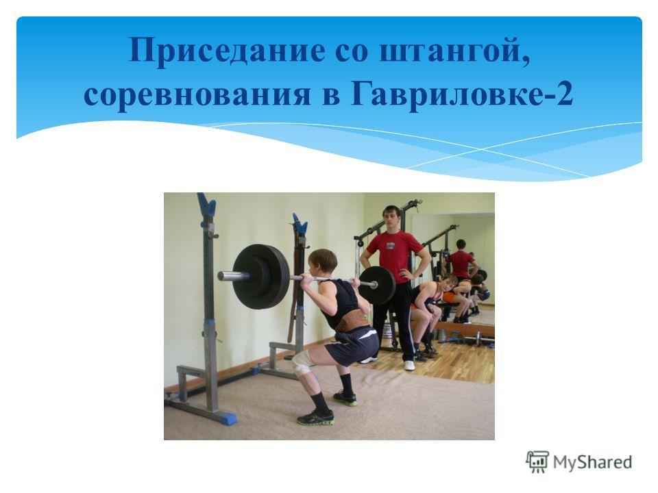 Приседание со штангой, соревнования в Гавриловке-2