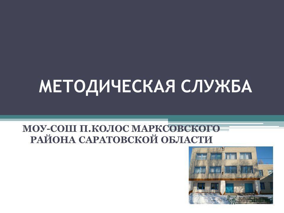 МЕТОДИЧЕСКАЯ СЛУЖБА МОУ-СОШ П.КОЛОС МАРКСОВСКОГО РАЙОНА САРАТОВСКОЙ ОБЛАСТИ