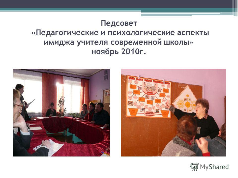 Педсовет «Педагогические и психологические аспекты имиджа учителя современной школы» ноябрь 2010г.