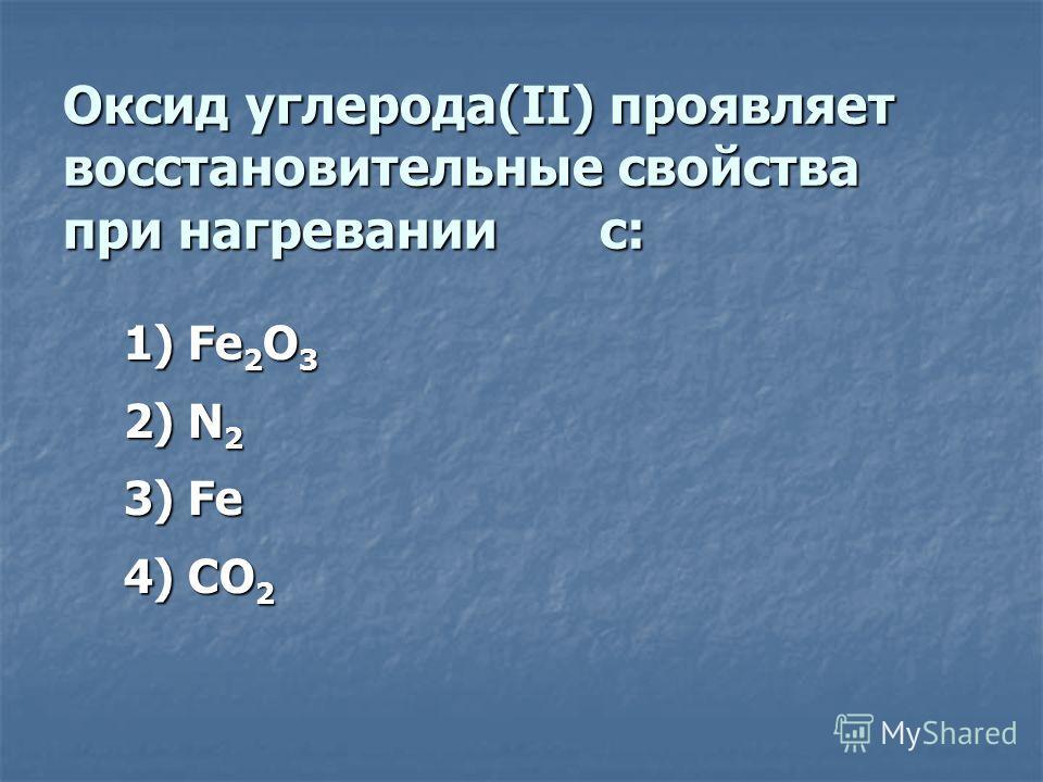 При взаимодействии углерода с алюминием образуется: 1) карбонат алюминия 2) гидрокарбонат алюминия 3) карбид алюминия 4) метан