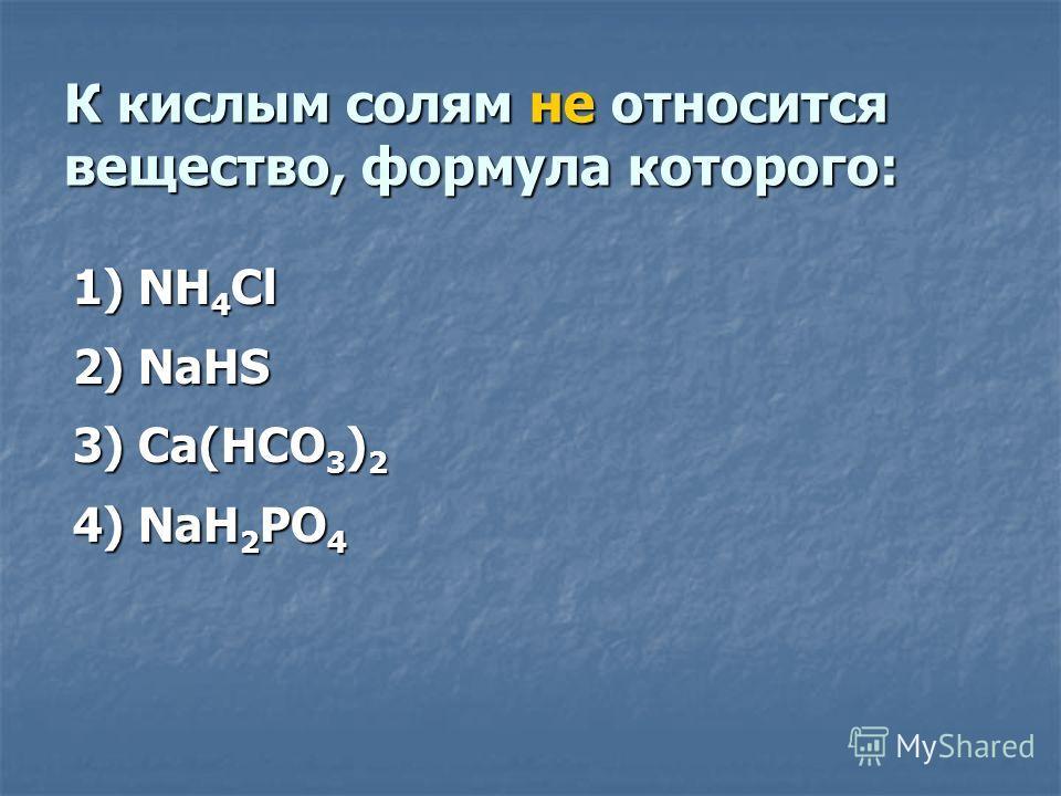 Углекислый газ в лаборатории получают при взаимодействии: 1) Na2CO3 (р-р) и CaCl2 2) CaCO3 и HCl (р-р) 3) Na2CO3 (р-р) и Ca(OH)2 4) NaOH (р-р) и CaCO3