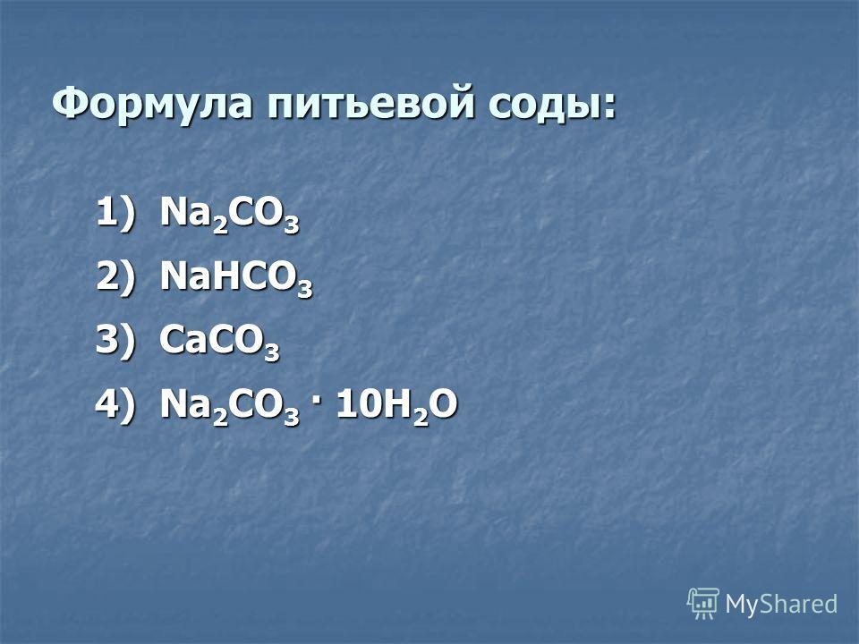 К кислым солям не относится вещество, формула которого: 1) NH4Cl 2) NaHS 3) Ca(HCO3)2 4) NaH2PO4