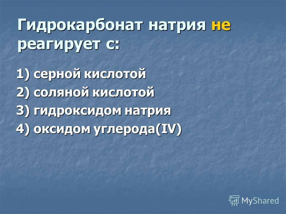 Гидрокарбонат натрия реагирует с: 1) нитратом калия 2) оксидом углерода(IV) 3) гидроксидом натрия 4) оксидом меди(II)