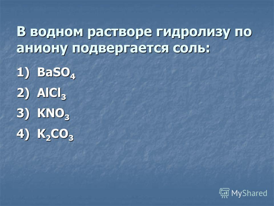 Щелочную среду имеет водный раствор соли: 1) карбоната натрия 2) сульфата натрия 3) сульфата бария 4) нитрата аммония