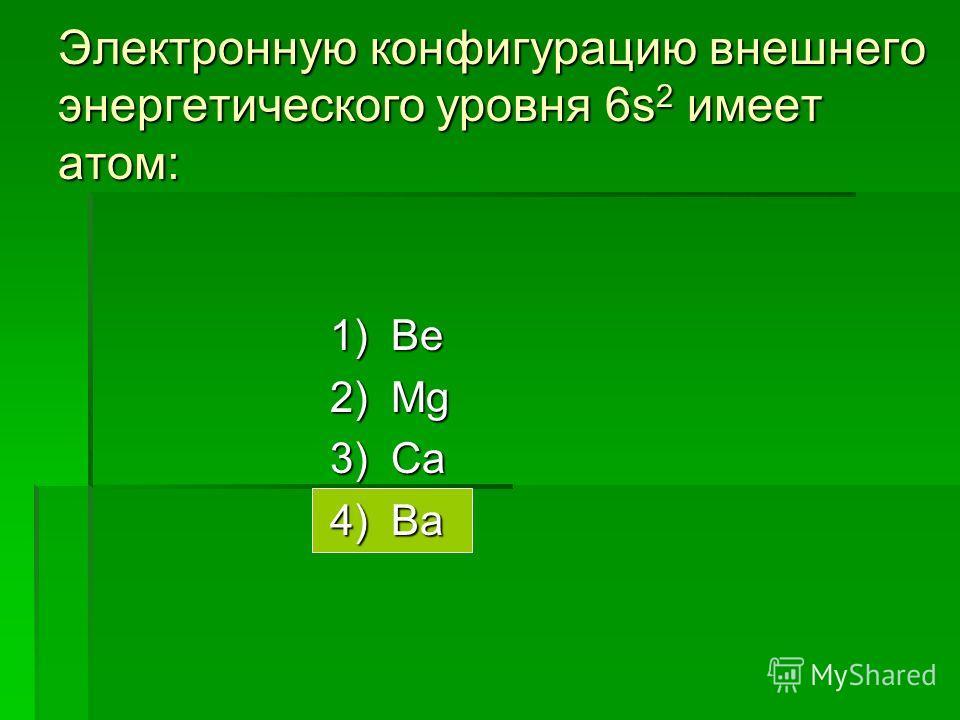 Электронная конфигурация внешнего энергетического уровня атомов элементов II а группы в общем виде: 1) ns 1 2) ns 2 3) ns 2 np 1 4) ns 2 np 2