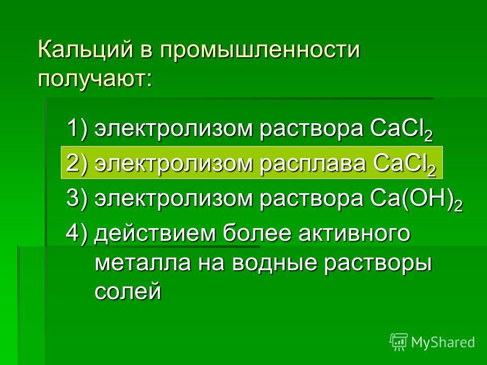 Из приведенных ниже металлов наиболее активным является: 1) бериллий 2) магний 3) кальций 4) барий