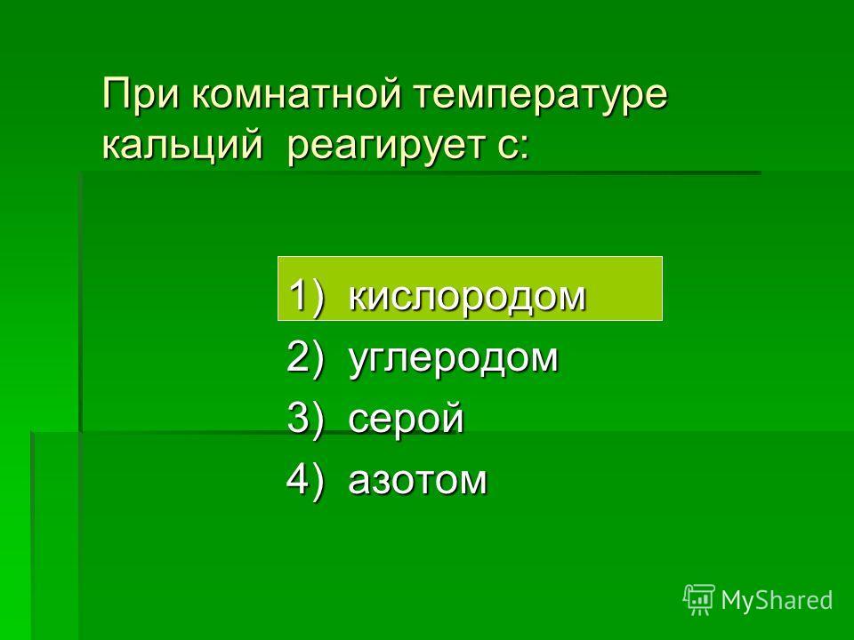 Кальций в промышленности получают: 1) электролизом раствора СаCl 2 1) электролизом раствора СаCl 2 2) электролизом расплава СаCl 2 2) электролизом расплава СаCl 2 3) электролизом раствора Сa(ОН) 2 3) электролизом раствора Сa(ОН) 2 4) действием более